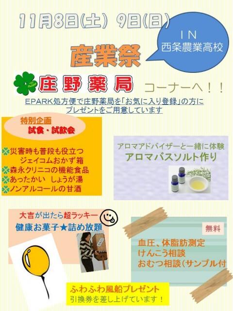 産業祭ポスター_2